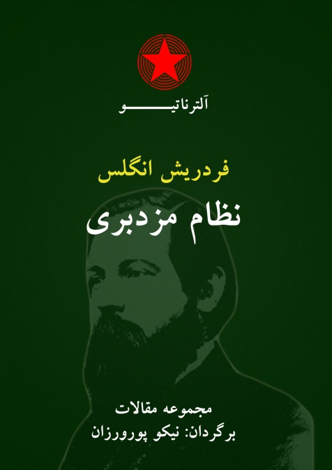 Cover-Engels